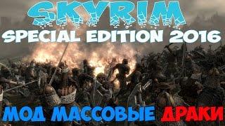 Skyrim (Special Edition 2016) Моды: Массовые драки и Секира