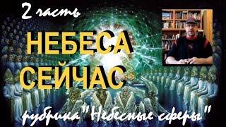 """2. НЕБЕСА СЕЙЧАС ... Дмитрий Крюковский - рубрика """"Небесные сферы"""""""