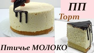 "ДИЕТИЧЕСКИЙ ТОРТ ""Птичье молоко"" без агар-агара // ПП и ЗОЖ"