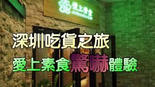【深圳Vlog】¥39.9 深圳素食自助餐|愛上素食驚嚇體驗|以身試伏|深圳吃貨之旅|