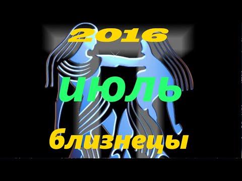 Гороскоп на август 2016 года близнецы женщины