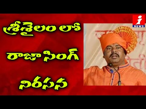 Goshamahal MLA Raja Singh Calls For Protest At Srisailam Over Temple Shops Issues | iNews