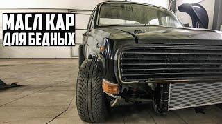 ЖИРНАЯ ВОЛГА V8 5.2