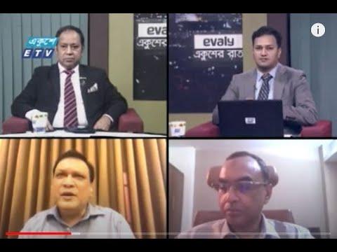 একুশের রাত    আর্থিকখাতে সাইবার নিরাপত্তা    Ekusher Raat    27 June 2021    ETV TalkShow