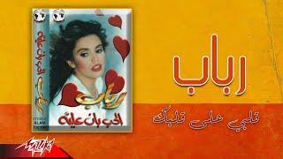 اغاني طرب MP3 Rabab - Alby Ala Albak | رباب - قلبي علي قلبك تحميل MP3