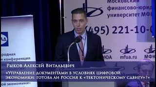 Управление документами в условиях цифровой экономики: готова ли Россия к «тектоническому сдвигу»