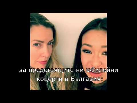 BOND изпратиха любовно послание на българските си фенове