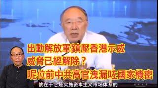 20190921 出動解放軍鎮壓香港示威嘅威脅已經解除? 呢位前中共高官洩漏咗國家機密