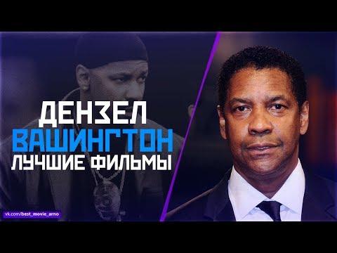 """""""ДЕНЗЕЛ ВАШИНГТОН"""" Топ Лучших Фильмов"""