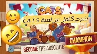 تحميل و مشاهدة شرح كامل عن لعبة C.A.T.S خرافية ???? MP3