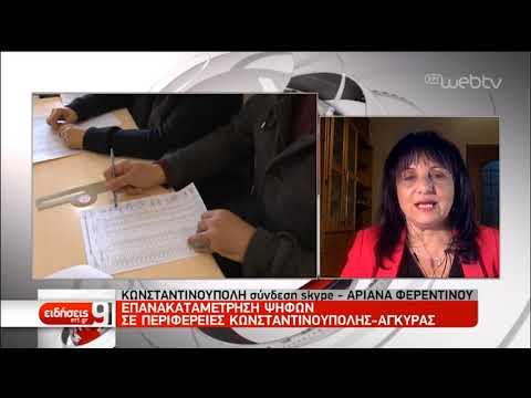 Επανακαταμέτρηση ψήφων σε περιφέρειες Κωνσταντινούπολης – Άγκυρας | 03/04/19 | ΕΡΤ