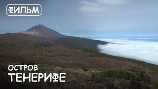 """Мир Приключений - Фильм: """"Остров Тенерифе"""". Лучший отдых на Канарах. Tenerife island."""
