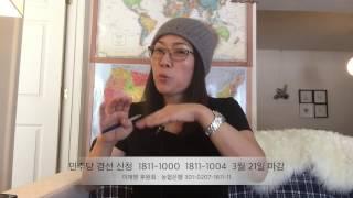 조국 손석희의 정체성…문재인 Vs 이재명…이해생각45