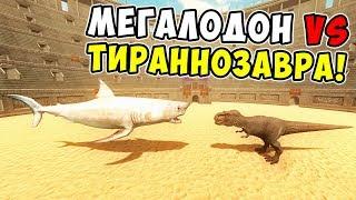 АКУЛА МЕГАЛОДОН ПРОТИВ ТИРАННОЗАВРА РЕКСА! Игра Beast Battle Simulator #3!