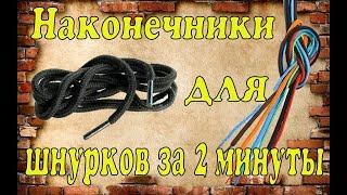 Как сделать наконечники для шнурка