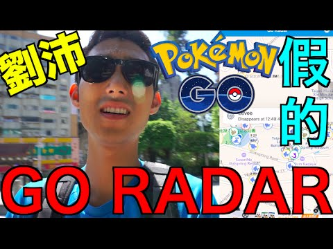 Pokemon GO 精靈寶可夢GO : Go Radar是「假的」!?