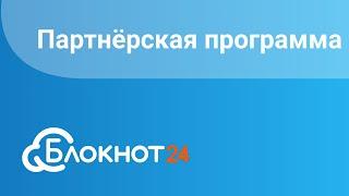 Блокнот24 Партнёрская программа