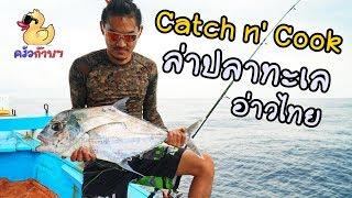 ครัวก๊าบๆ Catch n' Cook ล่าปลาทะเลอ่าวไทย