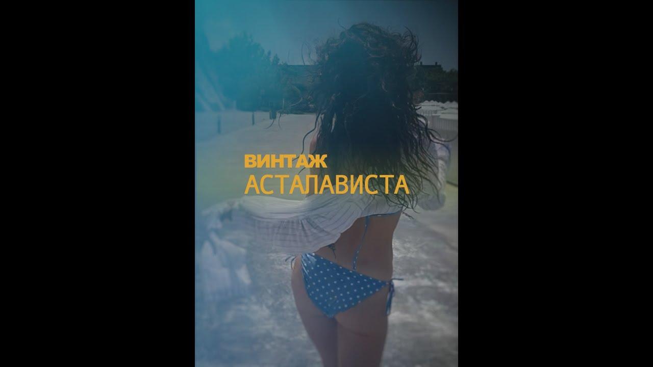 Винтаж — Асталависта