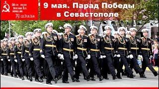🔴 Парад Победы в Севастополе. Прохождение войск торжественным маршем. День Победы 9 мая