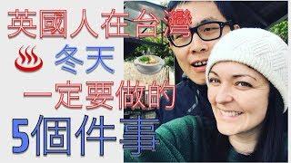 英國人在台灣,冬天一定要做的「5個件事」5 things you must do in Taiwanese winter