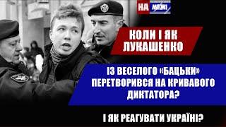 Ryanair, Лукашенко, Протасевич: що робити, коли  сусідніми країнами керують скажені  диктатори?