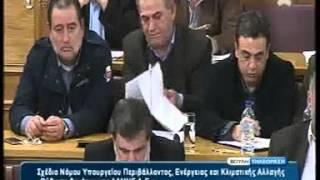 Οι θέσεις της ΓΕΝΟΠ/ΔΕΗ στην Επιτροπή Παραγωγής & Εμπορίου της Βουλής