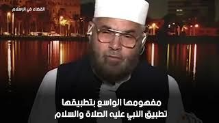 فيديو مميز / القضاء في الإسلام