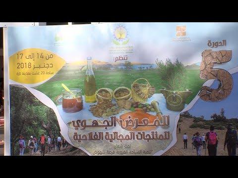 العرب اليوم - شاهد:تازة تحتفي بمنتجاتها المجالية بمعرض ضخم