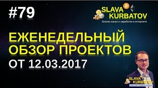 #79 ЕЖЕНЕДЕЛЬНЫЙ ОБЗОР ПРОЕКТОВ ОТ 12.03.2017