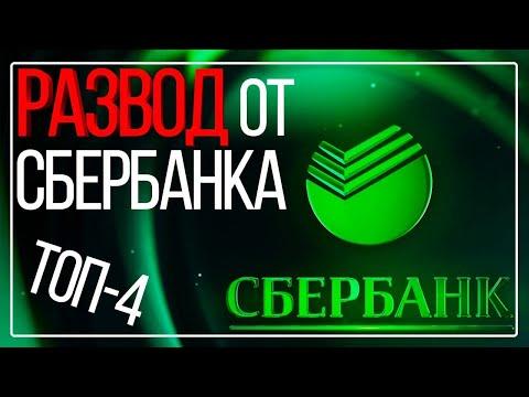 Сэкономим рубли на ИПОТЕКЕ ОТ СБЕРБАНК 2020 / Топ-4 совета по лишним услугам банка.
