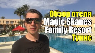 Magic Skanes Family Resort 4*, Тунис, Монастир, Сканес.