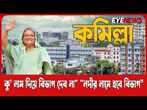 বিভাগ হচ্ছে কুমিল্লা ও ফরিদপুর, নাম হবে পদ্মা-মেঘনা