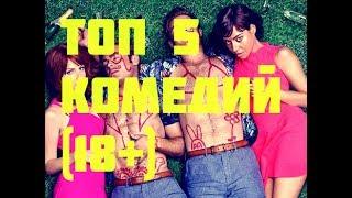 ТОП 5 КОМЕДИЙ (18+)