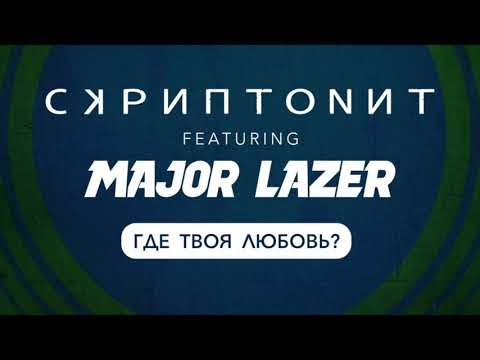 СКРИПТОНИТ x MAJOR LAZER — «ГДЕ ТВОЯ ЛЮБОВЬ?»