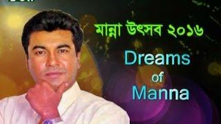 Cultural Show L Manna Uthshab 2016 L Episode 01