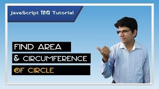 Area and circumference of circle in JavaScript hindi