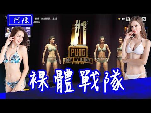 【絕地求生】PUBG 裸體戰隊日常