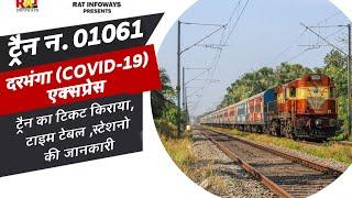01061- Darbhanga Express| Lokmanyatilak To Darbhanga jn.| Train info| Indian Railway| Rat infoways