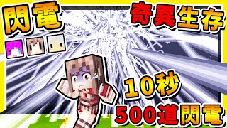 Minecraft 如果麥塊【每10秒⚡瘋狂雷劈】超壯觀😂 !! 你能夠【存活多久】❤失控閃電❤ !!【0%生存率】!! 全字幕