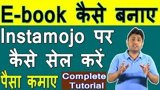 How To Make Ebook And Sell It   Instamojo Payment Gateway Easy Tutorial