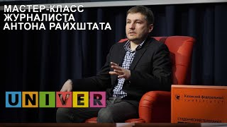 Мастер-класс журналиста Антона Райхштата