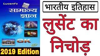 lucent history mcq in hindi - Kênh video giải trí dành cho thiếu nhi