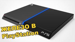 Что будет в PlayStation 5