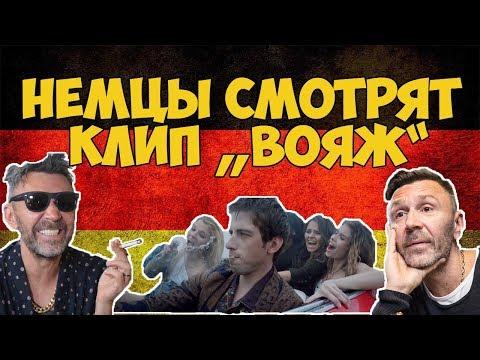 """НЕМЦЫ СМОТРЯТ ЛЕНИНГРАД """"ВОЯЖ"""""""