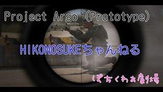 [ Project Argo ]  (Prototype)