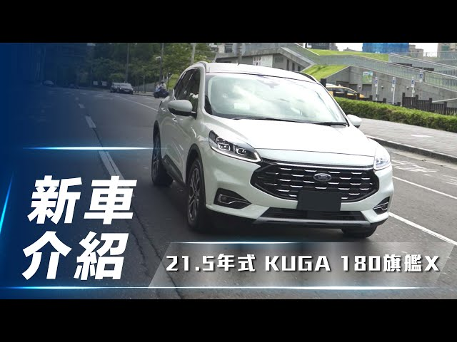 【新車介紹】21.5年式 Ford Kuga 180旗艦X 高戰力休旅 滿配升級再出擊!【7Car小七車觀點】