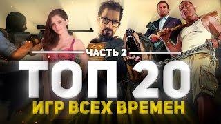 ТОП 20 ИГР ВСЕХ ВРЕМЕН #2
