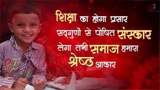 Aao Milkar Karein Ram Rajya Sakar - Shubh Deepawali | DJJS Manthan