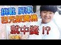 Download Video 正義創作|百元販賣機 挑戰屏東縣12抽!就中獎?!